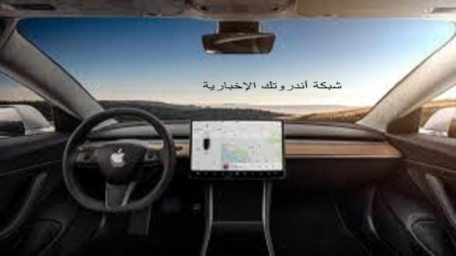 لن تصل سيارات Apple الكهربائية حتى عام 2025