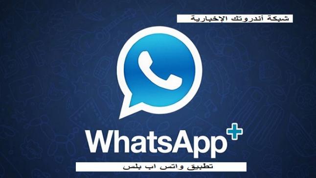 WhatsApp Plus واتس اب بلس وما هي ميزاته وكيفية تنزيله لنظام Android