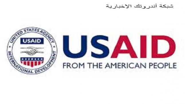 قرار ادارة بايدن الجديدة .. مناقشات للوكالة الامريكية للتنمية USAID لاستئناف عملها في الضفة الغربية وغزة
