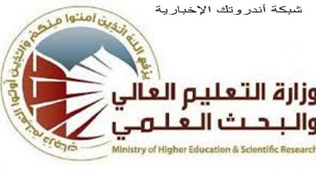 وزارة التعليم العالي العراقية| مباشرة إجراءات الطلبة الذين تم قبولهم تبدأ من يوم السبت المقبل