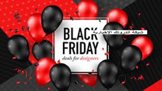 تعرف علىموعد حدث الجمعة السوداء Black Friday لأفضل الصفقات الإلكترونية