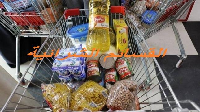 صرف القسائم الشرائية لعدد 120 الف فرد بقطاع غزة بدعم من برنامج الغداء العالمي