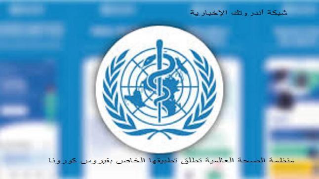 منظمة الصحة العالمية تطلق تطبيقها الخاص بفيروس كورونا