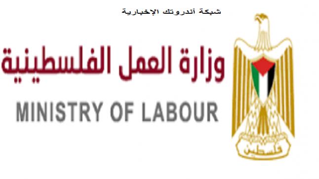وزارة العمل في غزة تطلق رابطاً لتحديث بيانات سوق العمل عبر وزارة الإتصالات وتكنولوجيا المعلومات