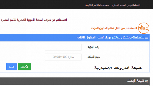 رابط فحص المنحة القطرية 2020 الجديد 100 دولار لشهر 11 عبر الإستعلام الحكومي المركزي