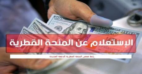 رابط فحص ال100 دولار موعد صرف المنحة القطرية 2021 لشهر 5 قبل عيد الفطر