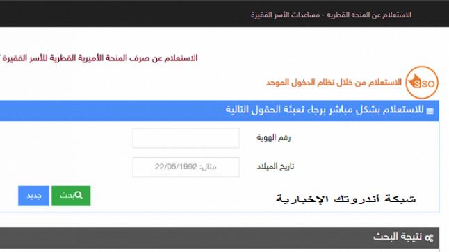 المنحة القطرية .. رابط فحص أسماء المستفيدين من المنحة القطرية 100 دولار الجديدة 2020 – 2021