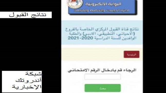 """العراق .. رابط نتائج قبولات السادس إعدادي 2020 القبول المركزي بالرقم الامتحاني """"كشوفات pdf"""""""