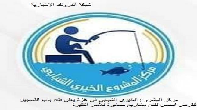 مركز المشروع الخيري الشبابي في غزة يعلن فتح باب التسجيل للقرض الحسن لتمويل مشاريع صغيرة