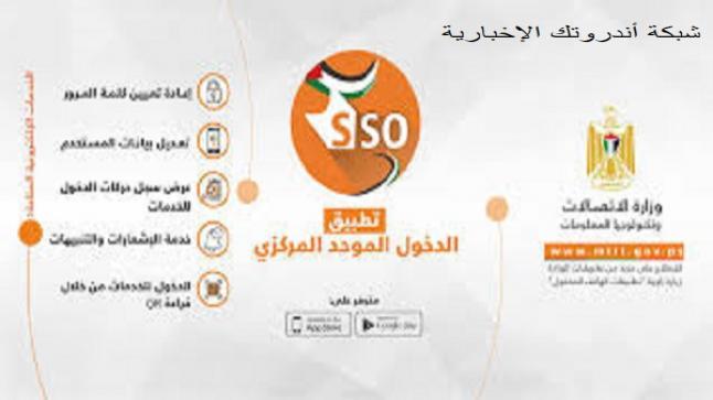 رابط تحميل تطبيق التسجيل الموحد المركزي الفلسطيني أحدث إصدار 2021