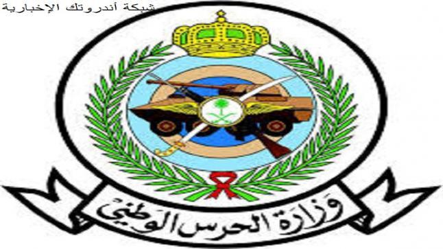 رابط وظائف الحرس الوطني الهندسية والفنية 1442مـ