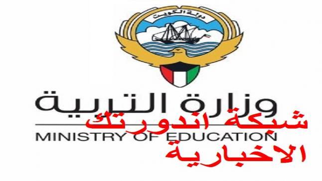 موعد بدء العام الدراسي بالكويت ووقت دوام طلاب الثانوية العامة بالكويت