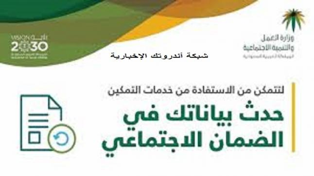 من وزارة الموارد البشرية رابط تحديث بيانات الضمان الإجتماعي الجديد 1442 – 2020