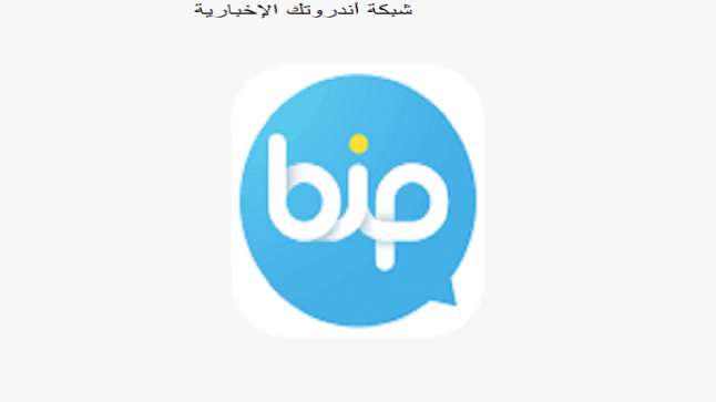التطبيق التركي بيب BiP ملجأ لأولئك الذين يبحثون عن بدائل واتساب