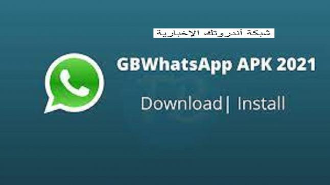تنزيل جي بي واتساب 2021 GB WhatsApp APK أخر تحديث تحميل واتس اب WhatsApp GB