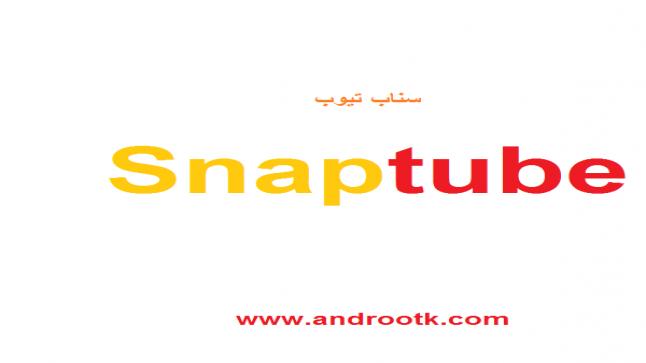 تنزيل سناب تيوب 2020 الاصدار الجديد SnapTube