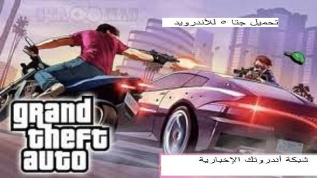 تحميل لعبة جتا 5 للأندرويد GTA 5 أخر إصدار 2021