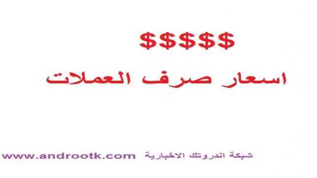 اسعار صرف العملات اليوم السبت 27/6/2020