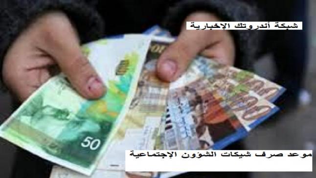 أخبار موعد صرف شيكات الشؤون الإجتماعية في الضفة وغزة