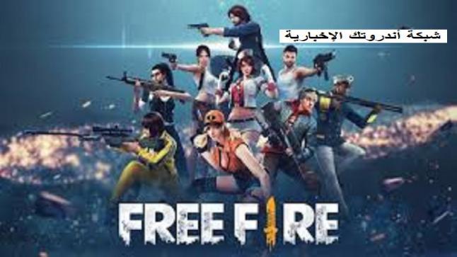 تحديث فري فاير الجديد بداية جديدة تنزيل لعبة Free Fire للأندرويد برابط تحميل APK