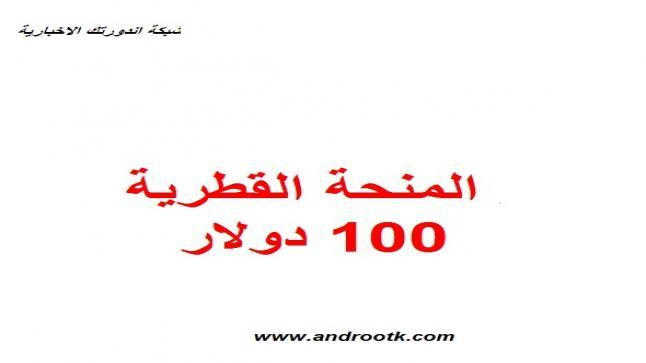 موعد صرف المنحة القطرية 100 دولار رابط فحص ال100 دولار شهر 6