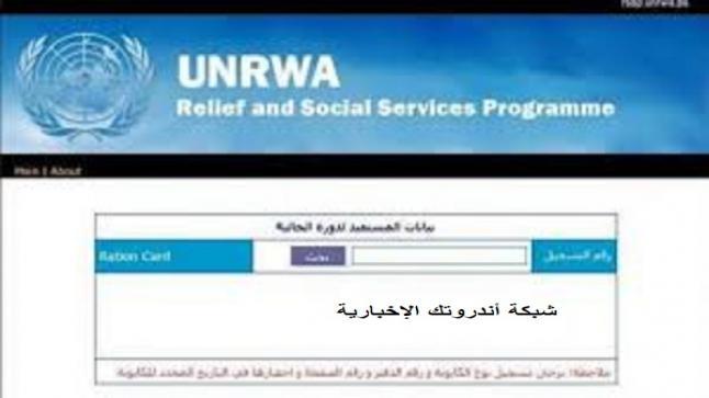 الأونروا تعلن موعد توزيع كابونات الوكالة وفق النظام الجديد