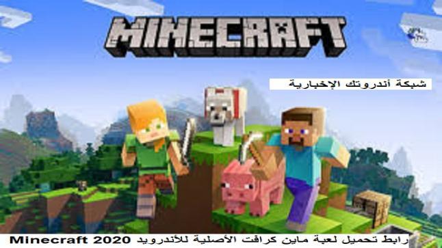 تحديث لعبة ماين كرافت الجديد 2021 والعملاق تنزيل Minecraft أخر إصدار 1.17 لشهر يونيو