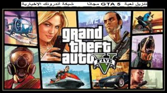 تنزيل لعبة GTA 5 مجانًا عبر متجر Epic Games