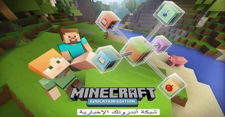 تنزيل ماين كرافت 2021 للجوال الأندرويد اخر اصدار Minecraft 1.17.30.25