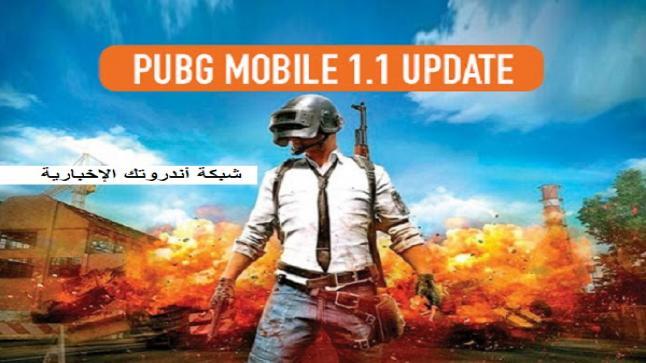 تحميل تحديث ببجي موبايل 2020 PUBG Mobile beta 1.1 مجاناً الإصدار الجديد