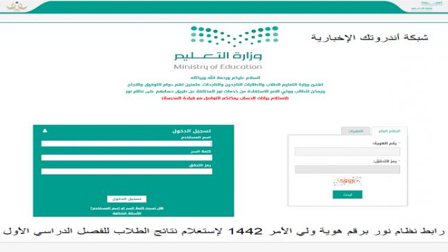 noor إشعار درجات نصف السنوية في نظام نور .. رابط نتائج الطلاب برقم الهوية