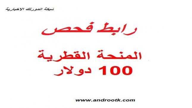 رابط فحص المنحة القطرية 100 دولار عبر الاستعلام الحكومي