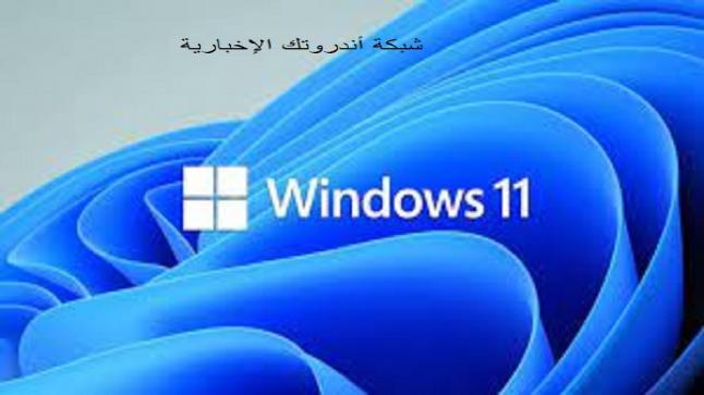 ميزات Windows 11 الجديدة وتغيرات كبيرة من مايكروسوفت