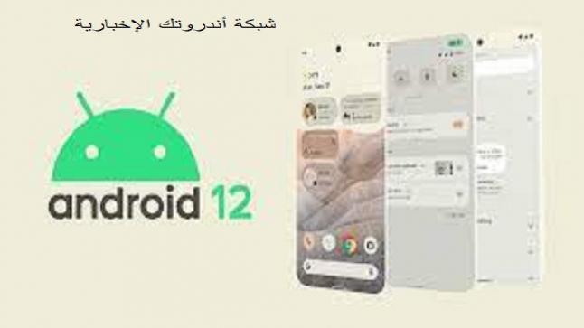 Android 12 : اكتشف ما إذا كان هاتفك متوافق مع أحدث نظام تشغيل للأجهزة المحمولة من Google