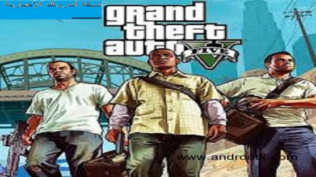 GTA 5 تنزيل لعبة جاتا 5 للأندرويد أخر إصدار 2021 أفضل لعبة حرامي سيارات Grand Theft Auto 5