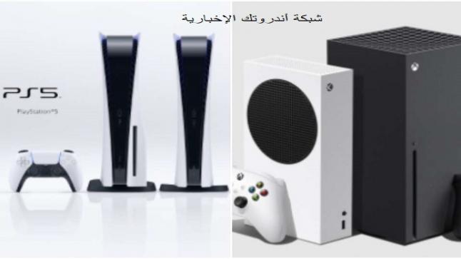 مقارنة بين جهازي تحكم بلايستيشن PlayStation 5 و Xbox Series X وموعد اصدارهما