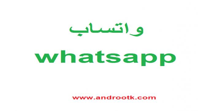 "WhatsApp beta ميزة جديدة من واتس اب لأجهزة أيفون ""العرض مرة واحدة"""