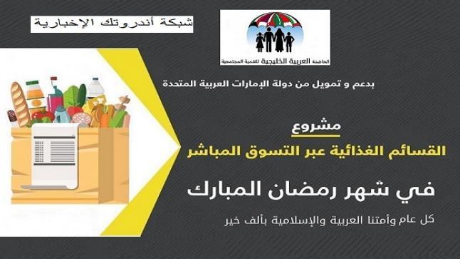تكافل| اللجنة الوطنية الإسلامية للتنمية والتكافل الاجتماعي تصدر تنويها مهما للجمهور