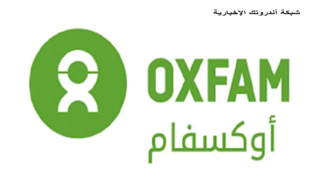 تنويه هام من أوكسفام OXFAM بخصوص رابط تسجيل القسائم الشرائية