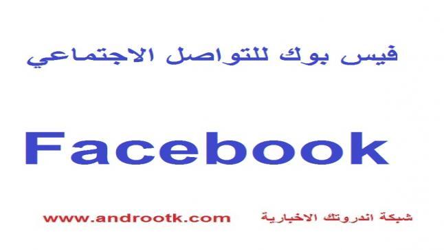 بشكل مفاجئ عطل يصيب فيسبوك ماسنجر Facebook messenger يثير غضب مستخدمي التطبيق