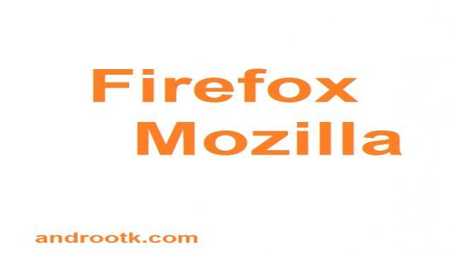 تحميل متصفح فايرفوكس موزيلا 2020 Firefox Mozilla