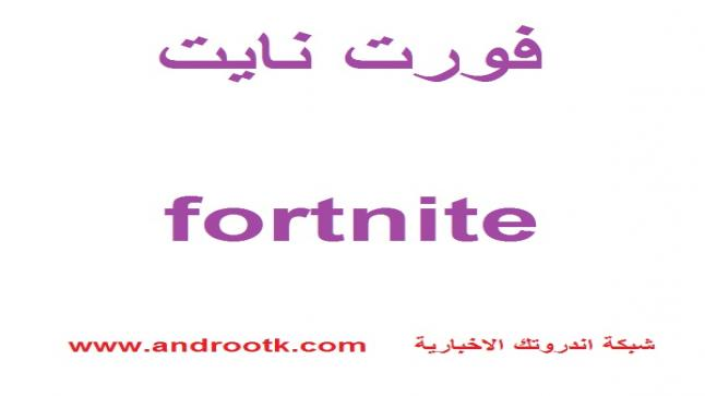 مستخدمو آيفون محرومون من لعبة فورت نايت Fortnite حتى صيف 2021