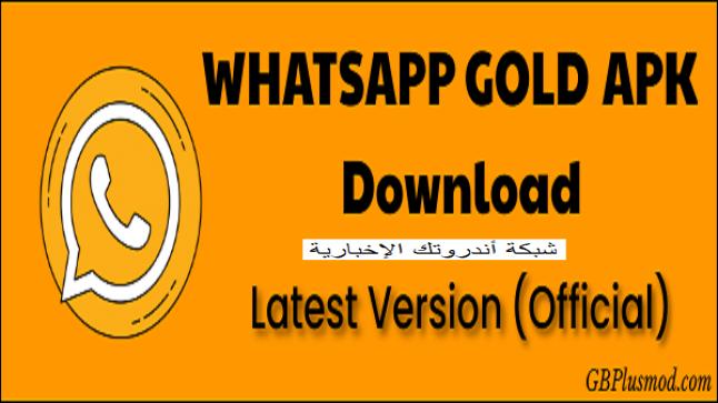 تنزيل تحديث واتساب الذهبي الجديد 2021 WhatsApp Gold