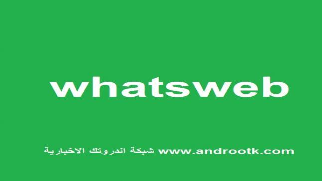 إطلاق مميزات جديدة في تحديث واتساب 2021 WhatsApp لهواتف الأندرويد